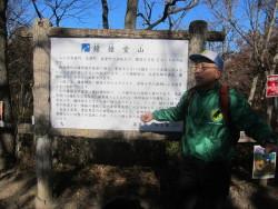 鐘撞堂山の説明看板