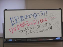 会場のホワイトボードに書かれたメッセージ