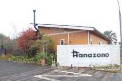 ガーデンビレッジHanazono外観